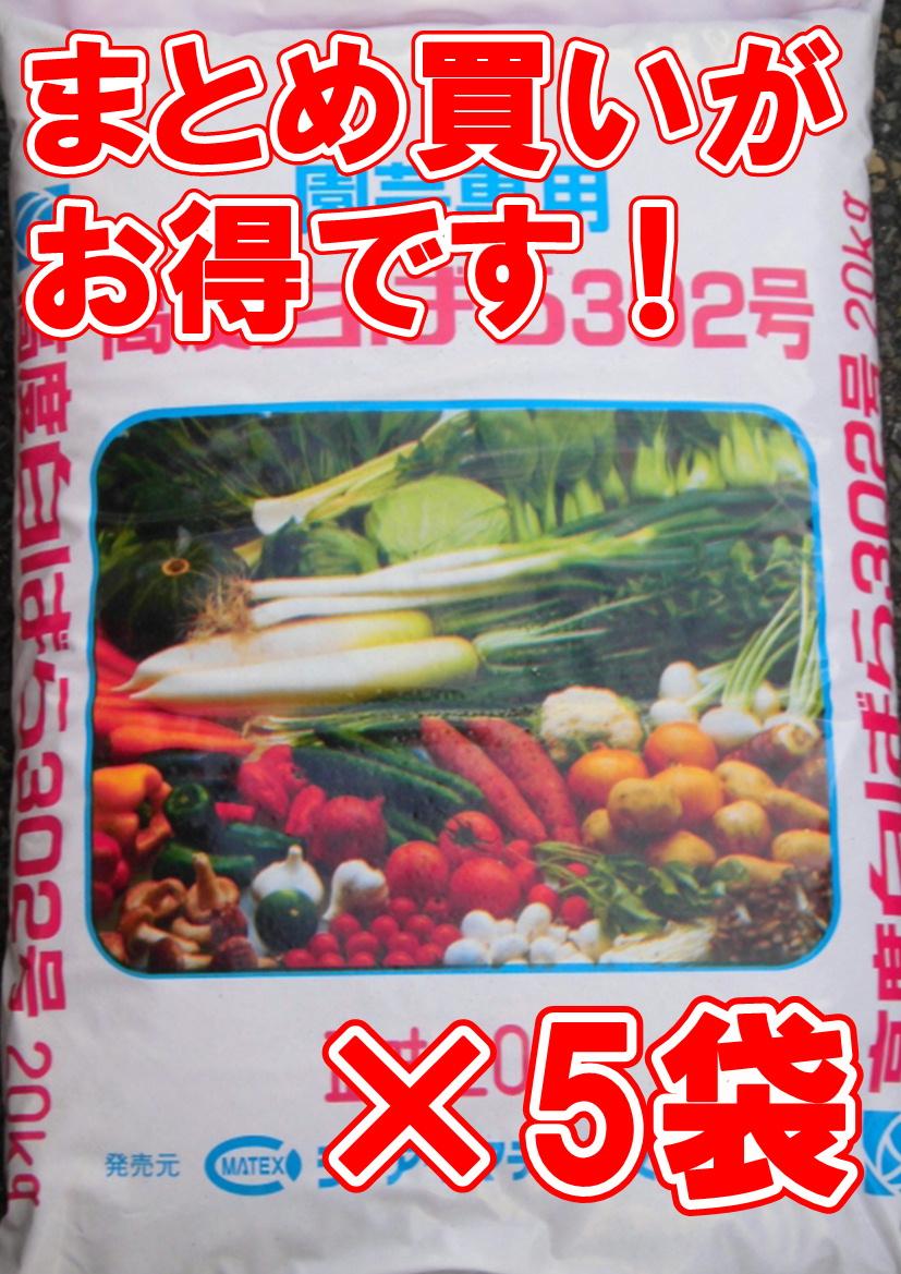 高度白ばら302号13-10-1220kg×5袋