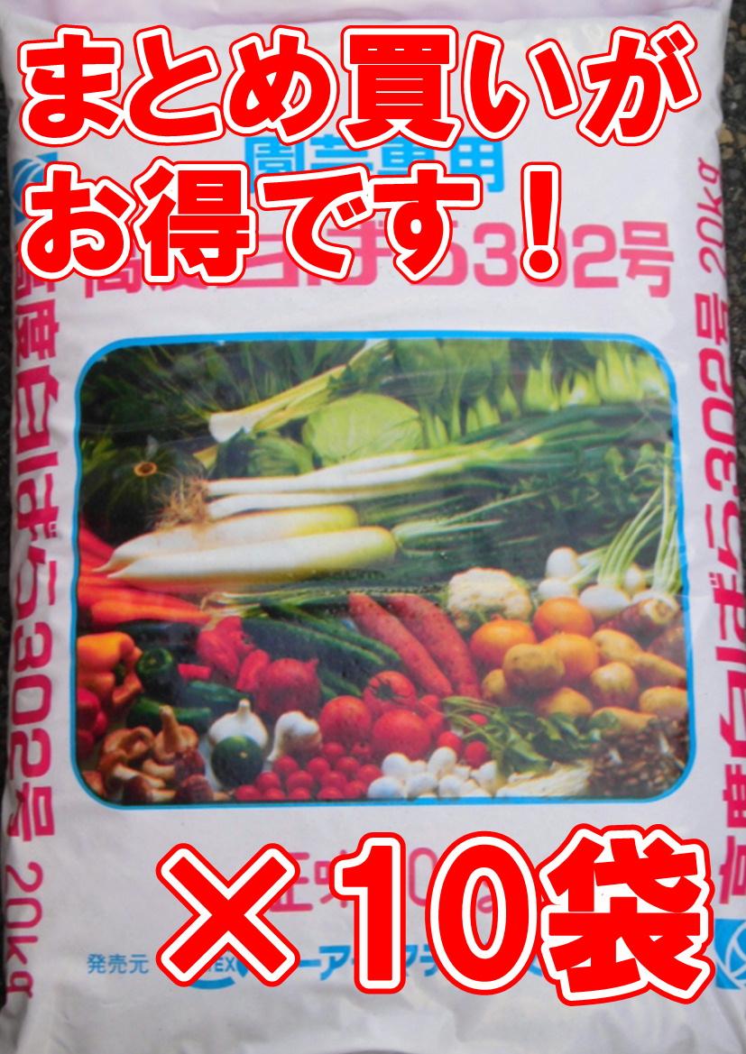 高度白ばら302号13-10-1220kg×10袋