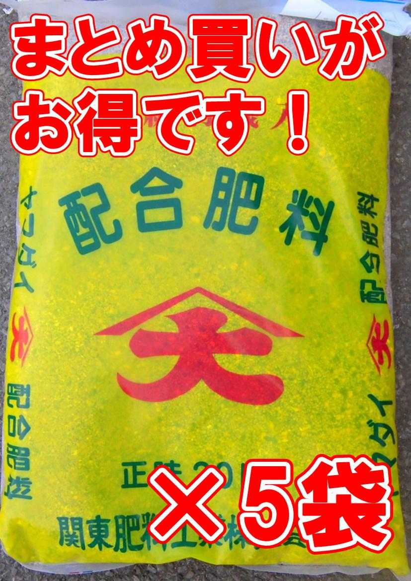 ヤマダイ配合肥料20kg×5袋有機入り7-7-7野菜全般に