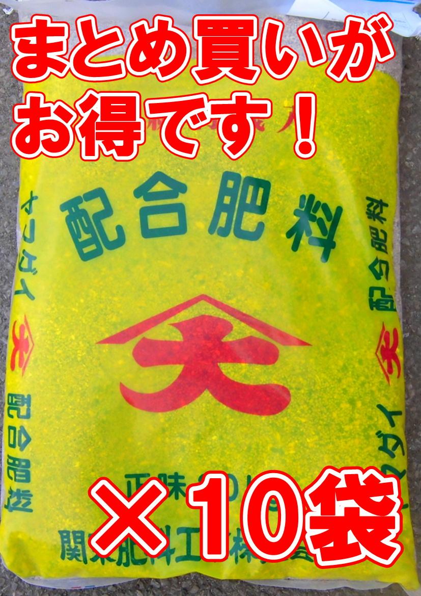 ヤマダイ配合肥料20kg×10袋有機入り7-7-7野菜全般に