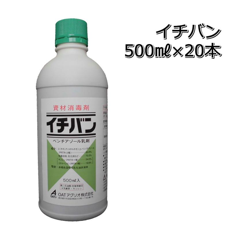 イチバン乳剤500ml×20本(1ケース)資材消毒剤育苗箱の消毒に