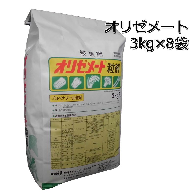 オリゼメート粒剤3kg×8袋 1ケース殺菌剤メール便対応は出来ません。P25Jun15