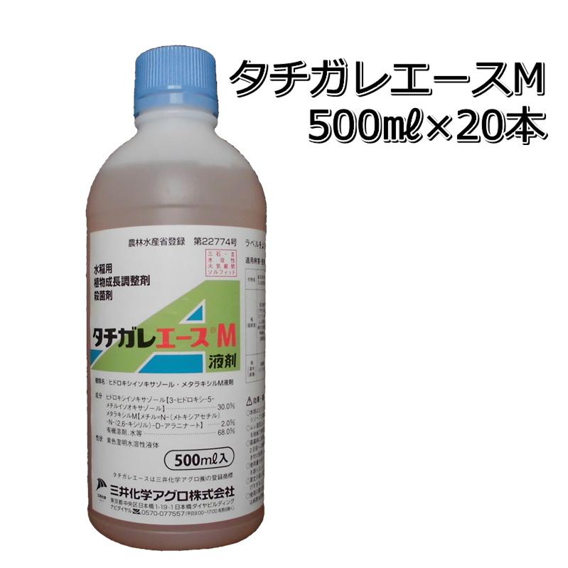 タチガレエースM液剤500ml×20本(1ケース)殺菌剤ムレ苗予防、苗質強化メール便対応は出来ません。
