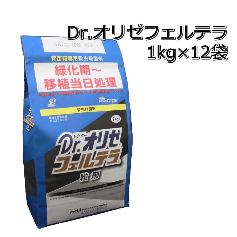 Drオリゼフェルテラ粒剤 1kg×12袋(1ケース)育苗箱専用殺虫殺菌剤メール便対応は出来ません。
