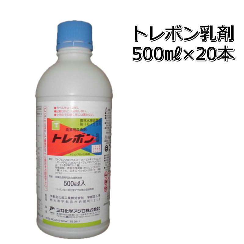 トレボン 乳剤500ml×20本(1ケース)殺虫剤