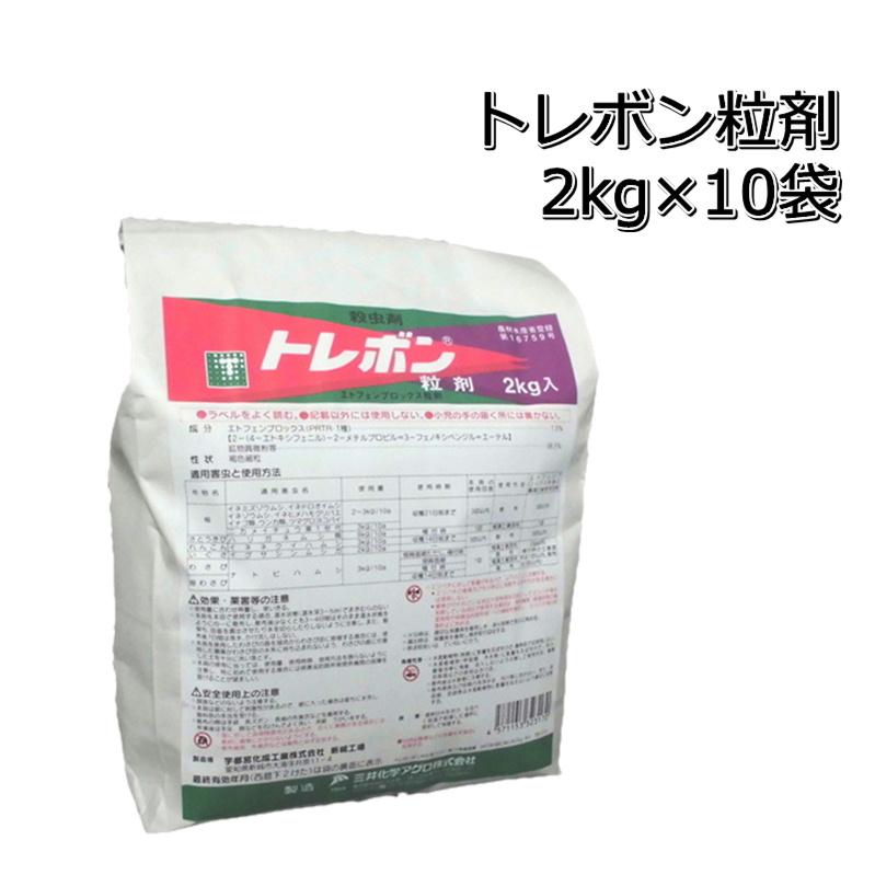 トレボン 粒剤2kg×10袋(1ケース)水稲用殺虫剤メール便対応は出来ません。
