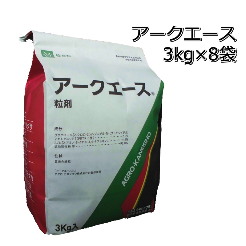 アークエース粒3kg×8袋(1箱)水稲用初期除草剤メール便対応は出来ません。P25Jun15