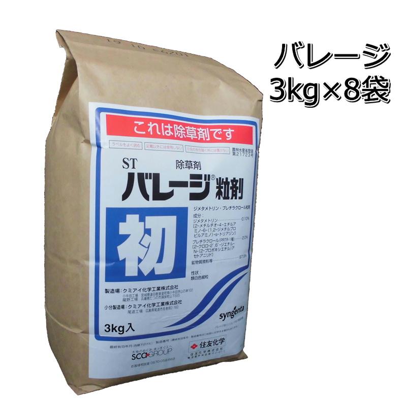 バレージ粒3kg×8袋(1箱)水稲用初期除草剤メール便対応は出来ません。P25Jun15