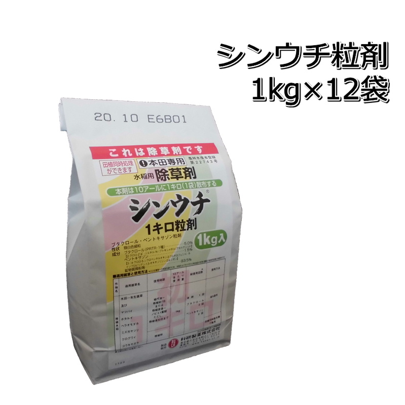 シンウチ粒1kg×12袋(1箱)水稲用初期除草剤メール便対応は出来ません。P25Jun15