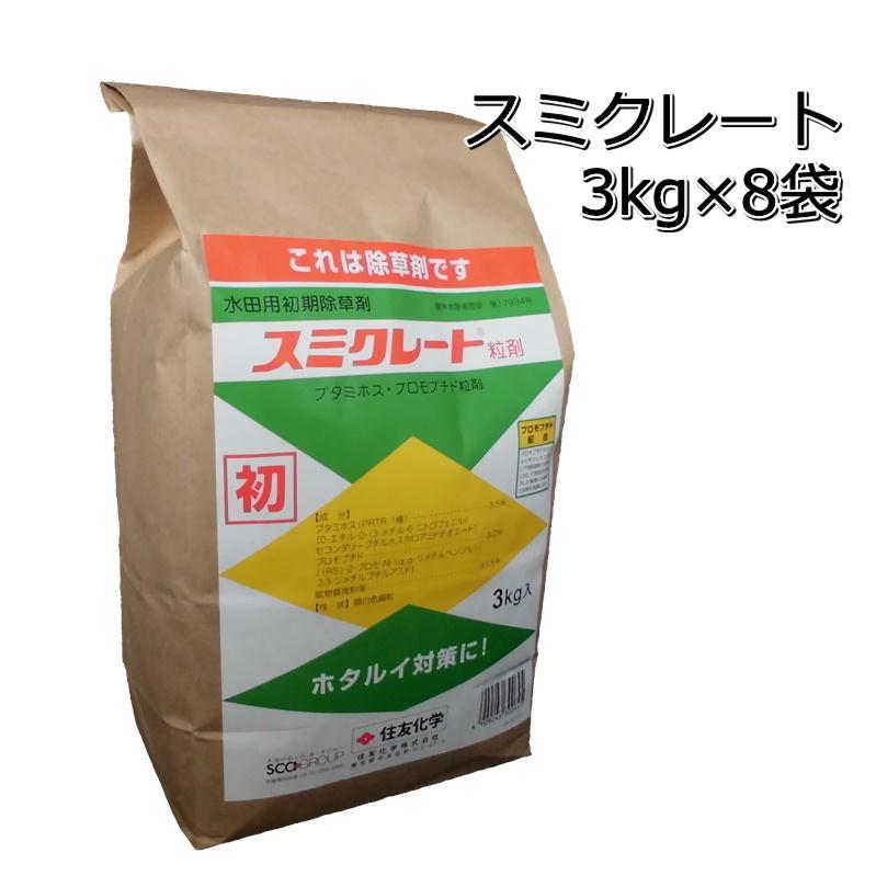 スミクレート粒3kg×8袋(1箱)水稲用初期除草剤メール便対応は出来ません。