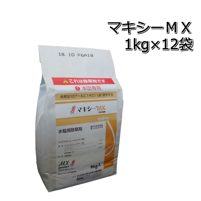 マキシーMX粒1kg×12袋(1箱)水稲用初期除草剤メール便対応は出来ません。P25Jun15