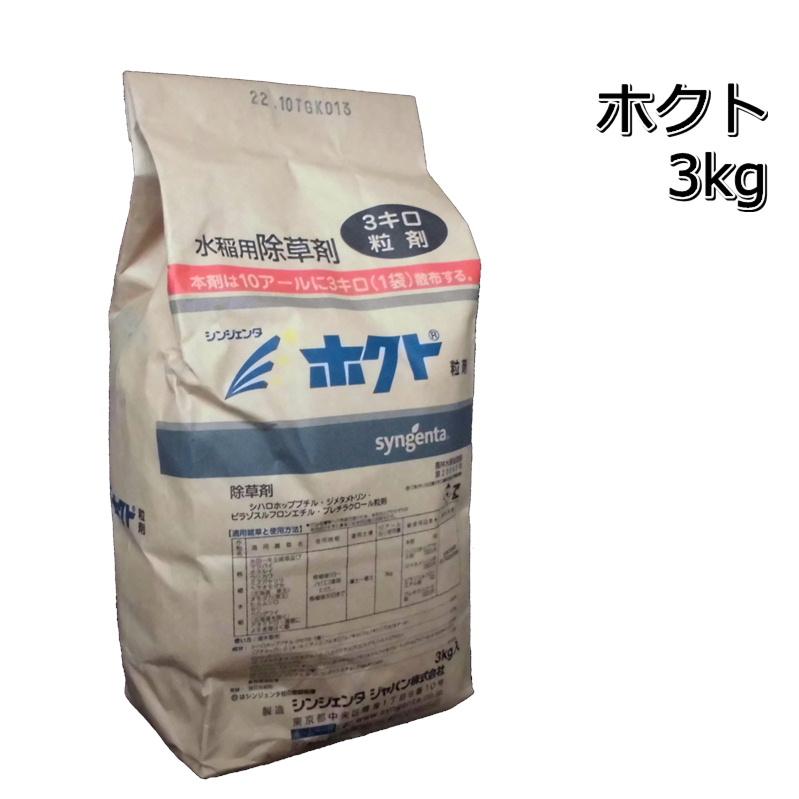 ホクト粒3kg水稲用初期除草剤メール便対応は出来ません 海外 保証 P25Jun15