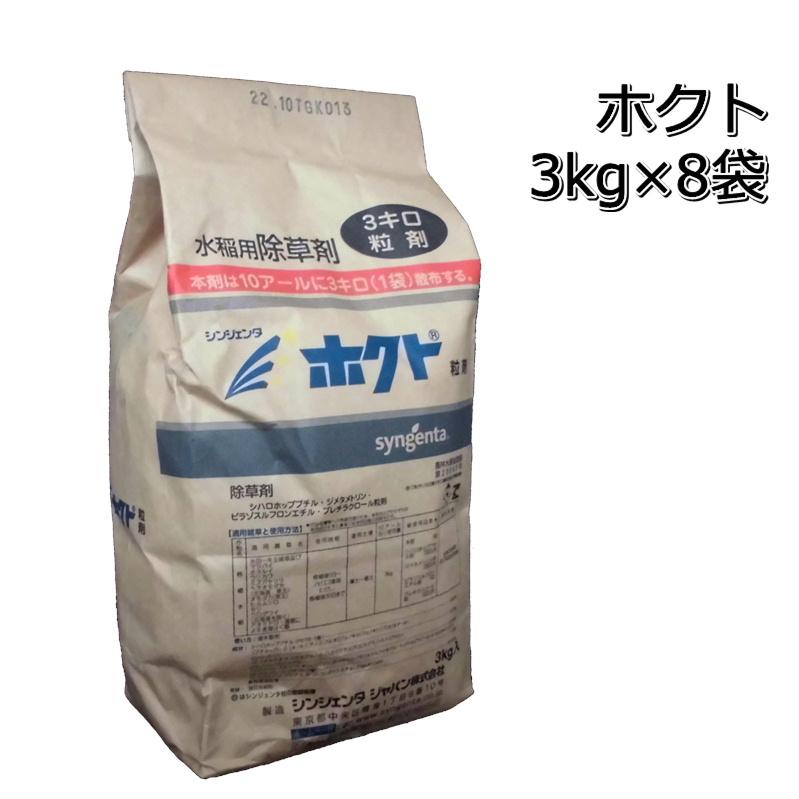 ホクト粒3kg×8袋(1箱)水稲用初期除草剤メール便対応は出来ません。P25Jun15