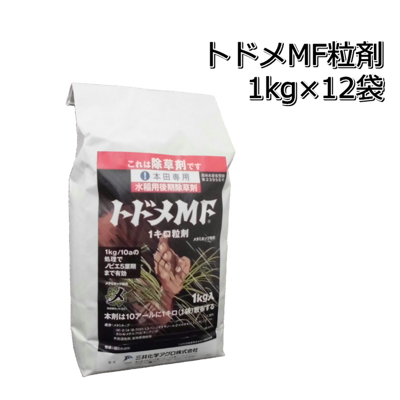 トドメMF 粒剤 1kg×12袋水稲用除草剤ケース販売メール便対応は出来ません。