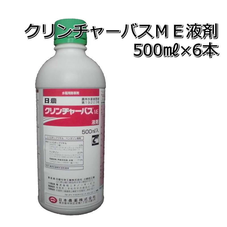 クリンチャーバスME液剤500ml×6本水稲用中期除草剤 ノビエ・広葉雑草メール便対応は出来ません。クログワイ・オモダカ・ウリカワ・ホタルイ・マツバイ