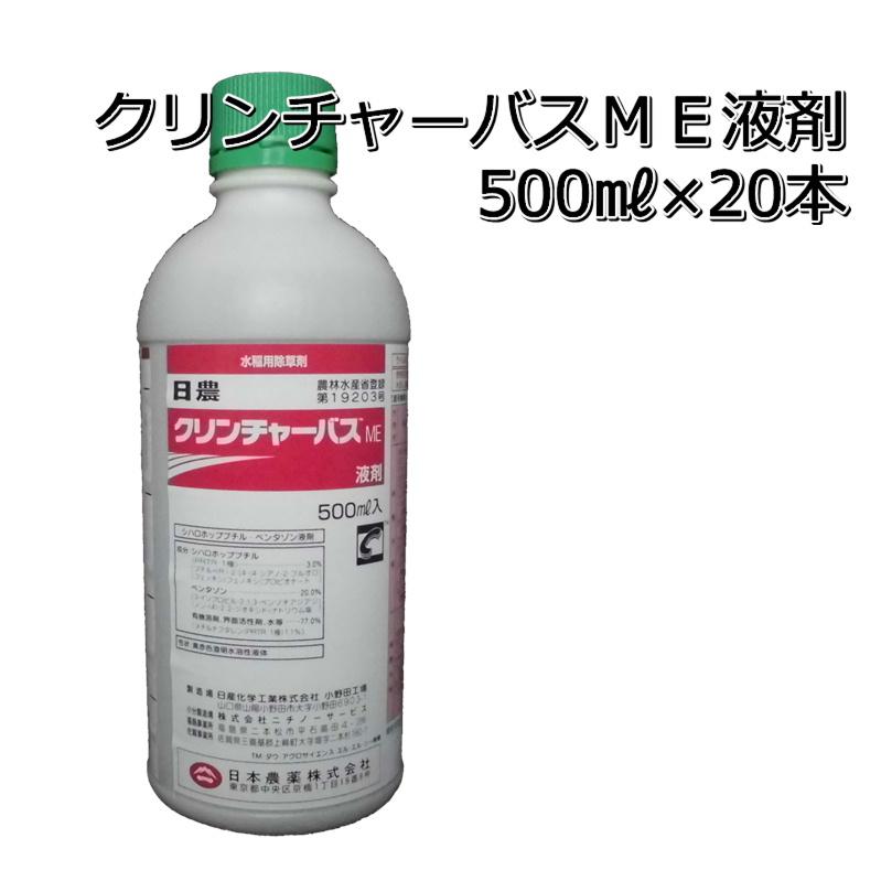 クリンチャーバスME液剤500ml×20本(1箱)水稲用中期除草剤 ノビエ・広葉雑草メール便対応は出来ません。クログワイ・オモダカ・ウリカワ・ホタルイ・マツバイ