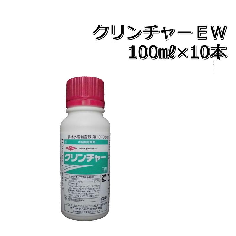 クリンチャーEW乳剤100ml×10本(1箱)水稲用除草剤メール便対応は出来ません。P19Jul15