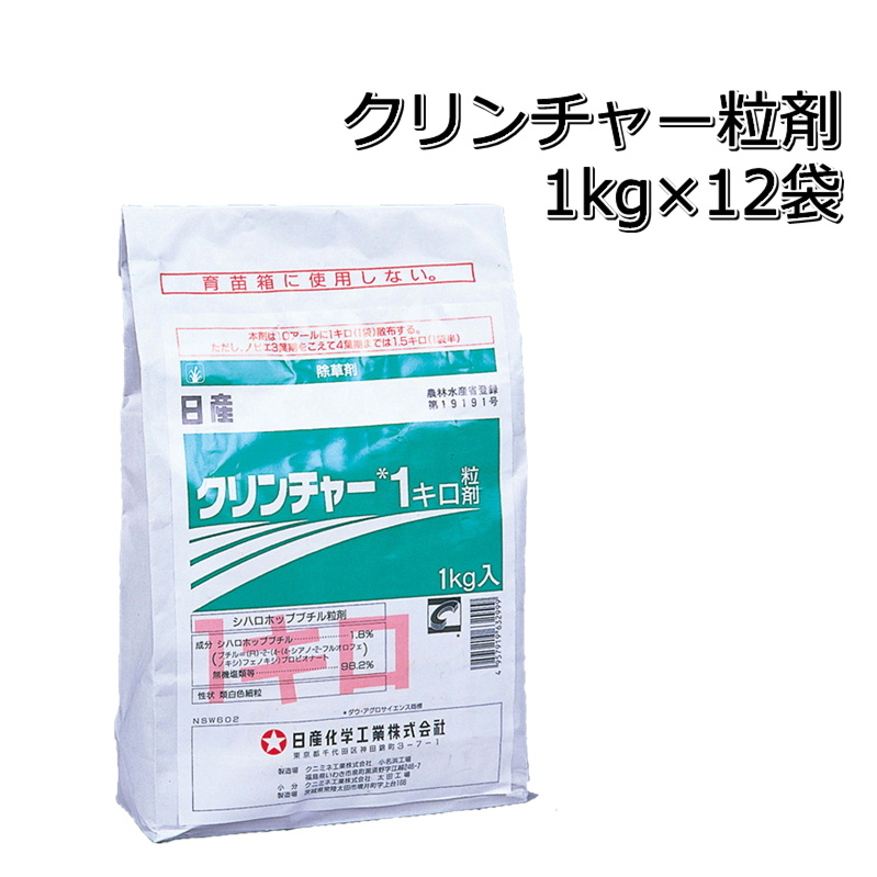 クリンチャー粒剤1kg×12袋(1箱)水稲用除草剤(ヒエ剤)メール便対応は出来ません。P25Jun15