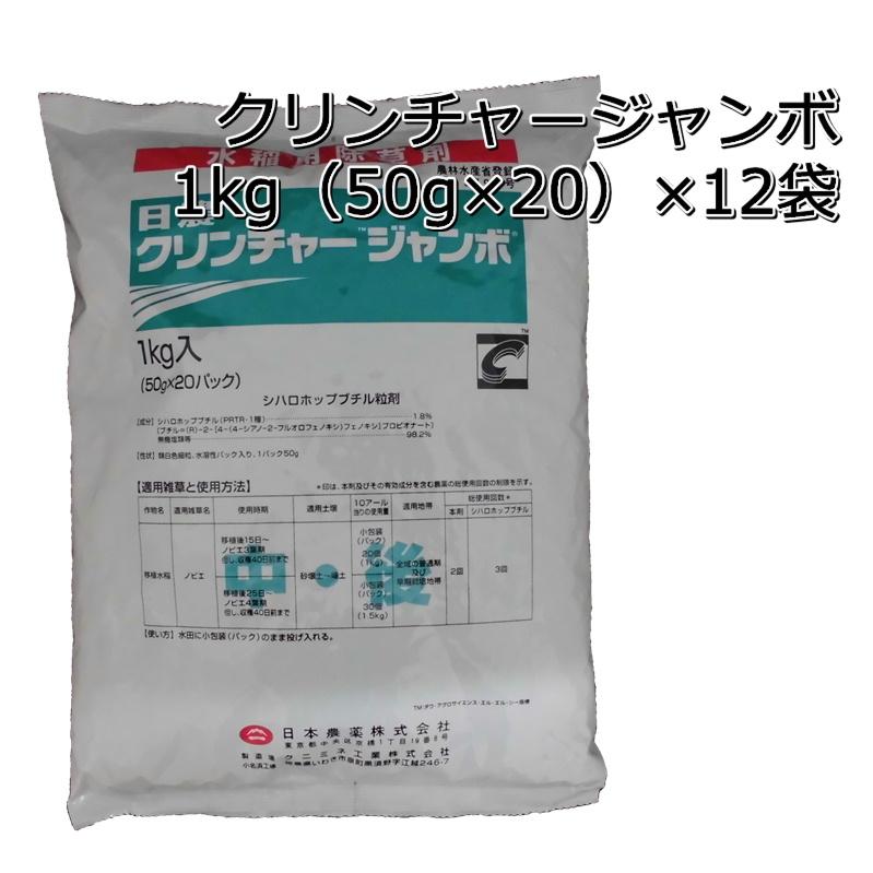 クリンチャージャンボ1kg(50g×20個)12袋1ケース 水稲用除草剤メール便対応は出来ません。