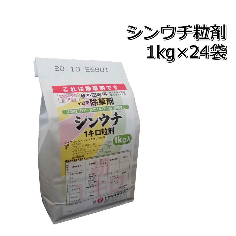 シンウチ粒1kg×24袋(2箱)水稲用初期除草剤メール便対応は出来ません。P25Jun15