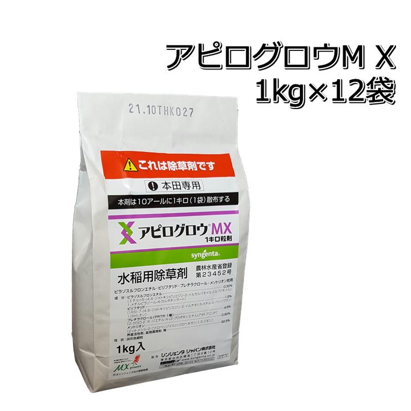 アピログロウMX 粒剤 1kg×12袋1ケース水稲用除草剤 初中期一発剤メール便対応は出来ません。