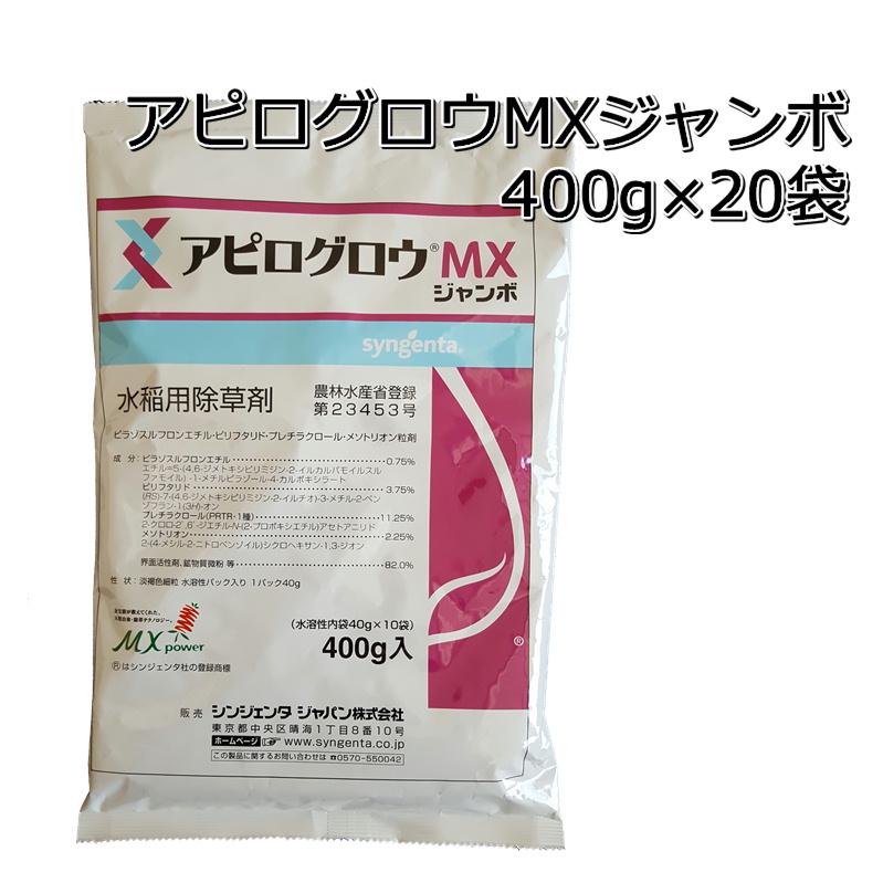 アピログロウMX ジャンボ 400g×20袋1ケース水稲用除草剤 初中期一発剤メール便対応は出来ません。