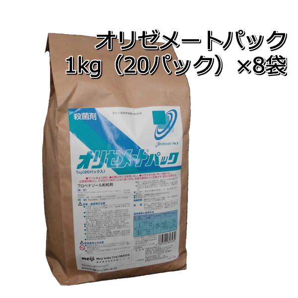 オリゼメートパック水稲用殺菌剤1kg(50g×20パック)×8袋いもち病予防
