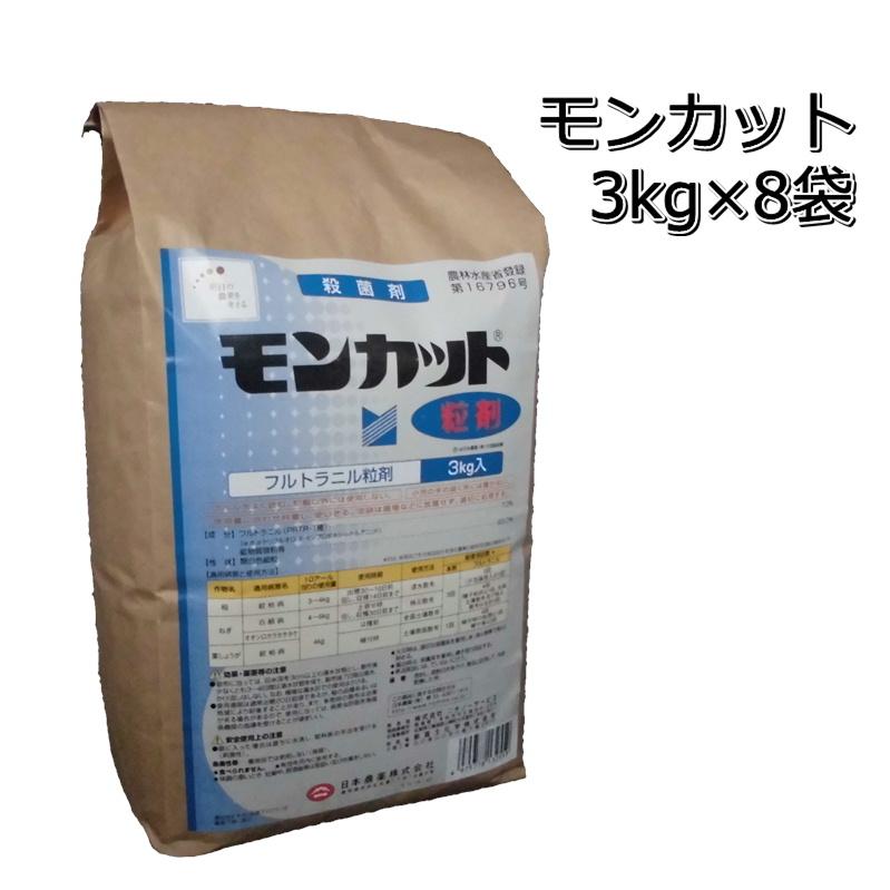 モンカット水稲用殺菌剤粒剤3kg×8袋 1ケース紋枯病予防メール便対応は出来ません。P19Jul15