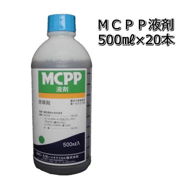 MCPP液剤 500ml×20本1ケース芝生の除草剤雑草だけ枯らす