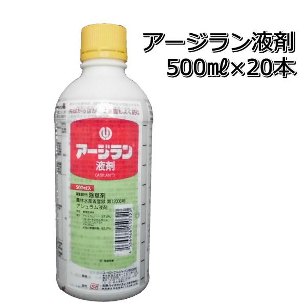 アージラン液剤500ml×20本除草剤1ケースP19Jul15 ◆在庫限り◆ 公式サイト