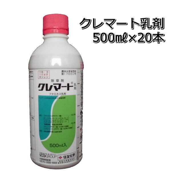 クレマート乳剤500ml×20本除草剤1ケースP19Jul15