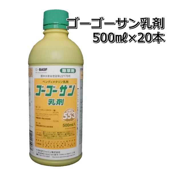 ゴーゴーサン乳剤500ml×20本除草剤1ケース