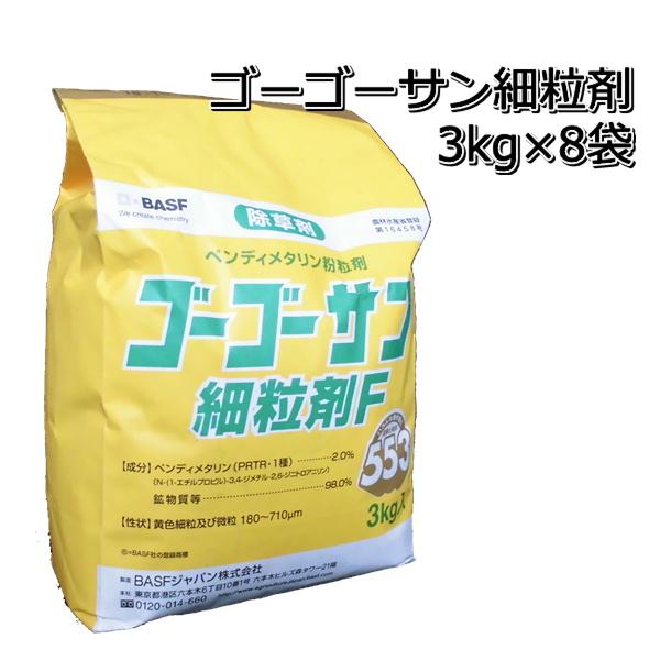 ゴーゴーサン細粒剤F3kg×8袋除草剤1ケースP19Jul15