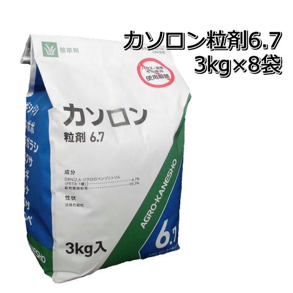 カソロン粒剤6.73kg×8袋除草剤メール便対応は出来ません 未使用品 P19Jul15 爆売り