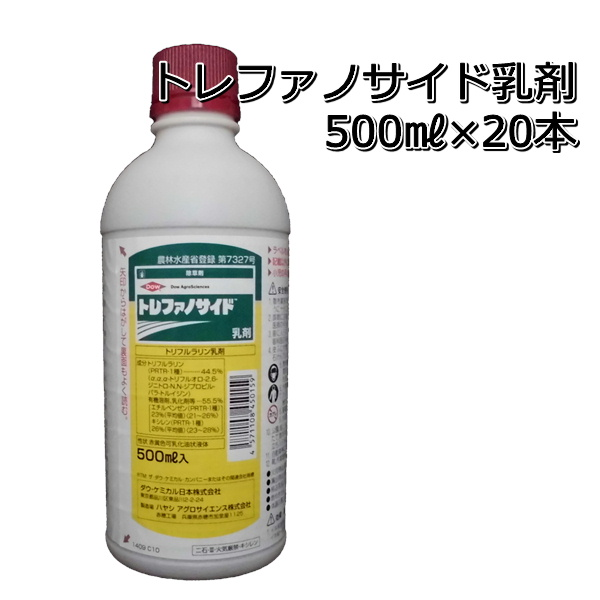 トレファノサイド乳剤500ml×20本除草剤1ケースP19Jul15