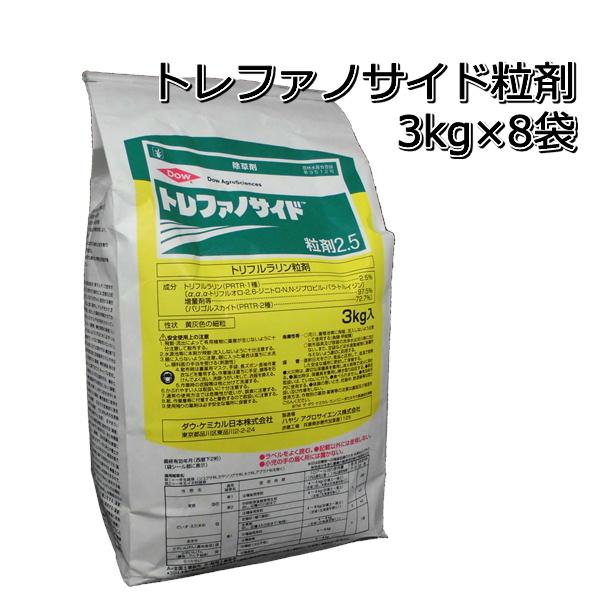 《週末限定タイムセール》 人気ブランド トレファノサイド粒剤2.53kg×8袋除草剤1ケースP19Jul15