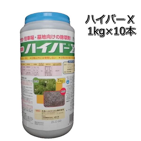 ハイバーX1kg×10本除草剤メール便対応は出来ません。P19Jul15