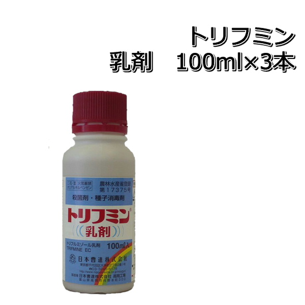 感謝価格 トリフミン乳剤100ml×3本殺菌剤種子消毒剤 送料込