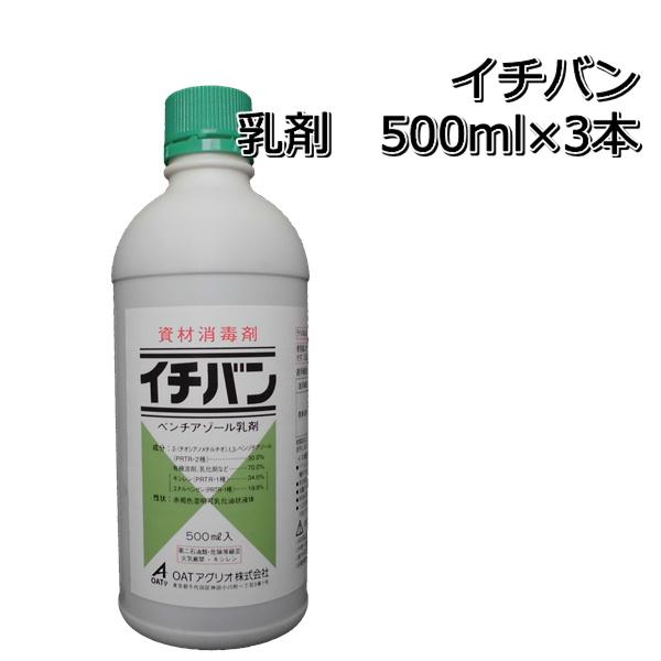 資材消毒剤 特価 付与 イチバン乳剤500ml×3本資材消毒剤育苗箱の消毒に