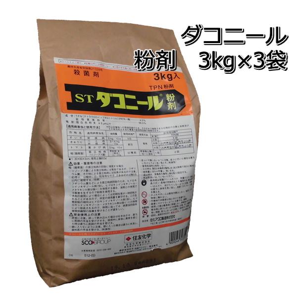 ダコニール粉剤3kg×3袋殺菌剤苗立枯病予防メール便対応は出来ません 格安 P25Jun15 美品