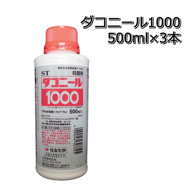 ダコニール1000500ml×3本殺菌剤メール便対応は出来ません お値打ち価格で うどんこ病などの初期予防に 限定タイムセール