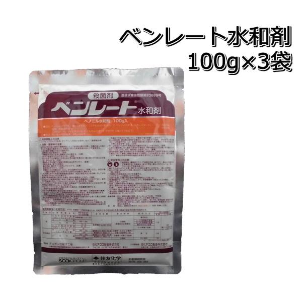 オンラインショッピング ベンレート水和剤100g×3袋殺菌剤 特売