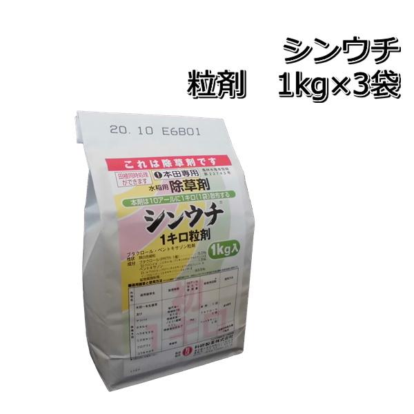 シンウチ粒剤 1kg×3袋水稲用初期除草剤メール便対応は出来ません メーカー再生品 オンライン限定商品