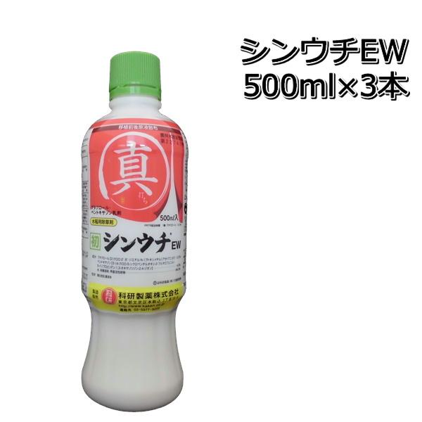 NEW シンウチEW液剤500ml×3本水稲用一発除草剤メール便対応は出来ません 百貨店