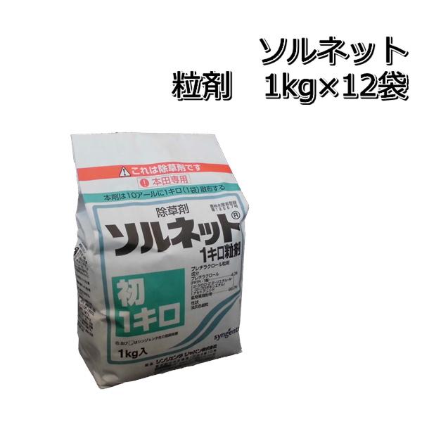 品質検査済 格安店 水稲用除草剤 ソルネット 粒剤1kg×12袋水稲用初期除草剤