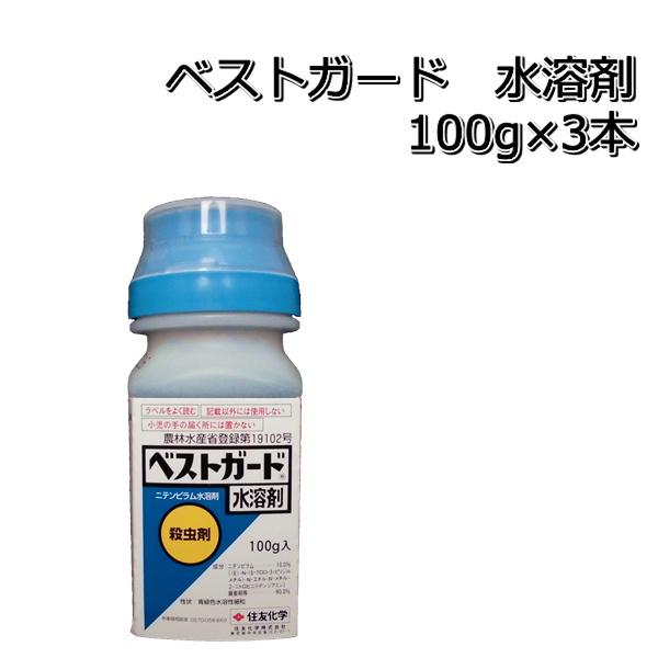 ベストガード水溶剤100g×3本殺虫剤メール便対応は出来ません P19Jul15 人気 おすすめ ランキングTOP5