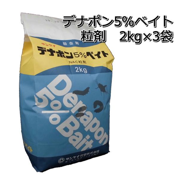 デナポン5%ベイト粒剤2kg×3袋殺虫剤メール便対応は出来ません P19Jul15 ギフ_包装 ●手数料無料!!
