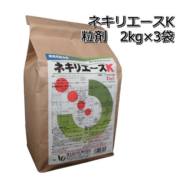 ネキリエース 粒 往復送料無料 送料0円 2kg×3袋殺虫剤ネキリムシ退治メール便対応は出来ません P19Jul15