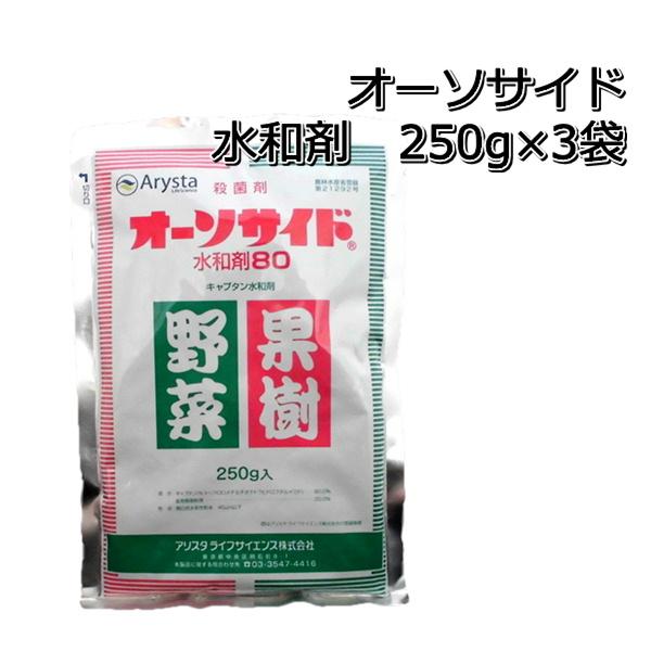返品送料無料 オーソサイド水和剤80250g×3袋殺菌剤P19Jul15 新発売