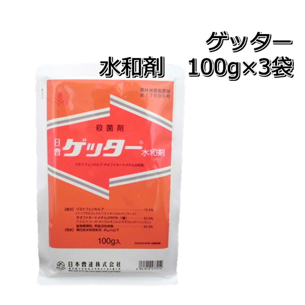 ゲッター水和剤100g×3袋殺菌剤 バースデー 評判 記念日 ギフト 贈物 お勧め 通販